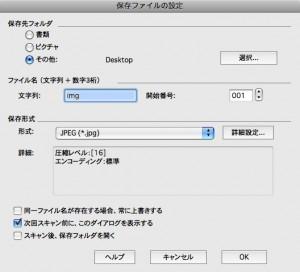 4_1SCAN_ファイル設定